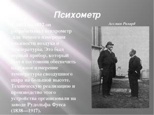 Психометр С 1887 по 1892 он разрабатывалпсихрометр для точного измерения вл