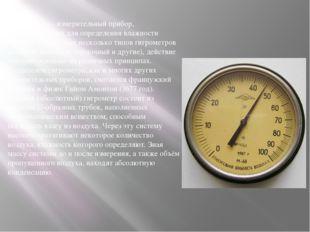 Гигрометр—измерительный прибор, предназначенный для определениявлажности в