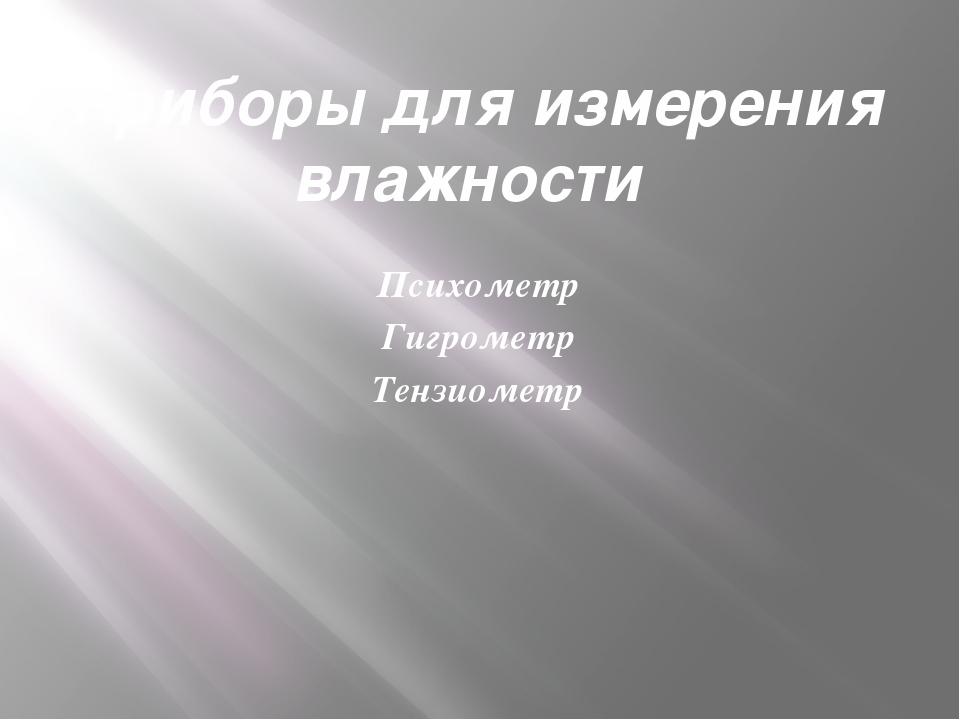 Приборы для измерения влажности Психометр Гигрометр Тензиометр