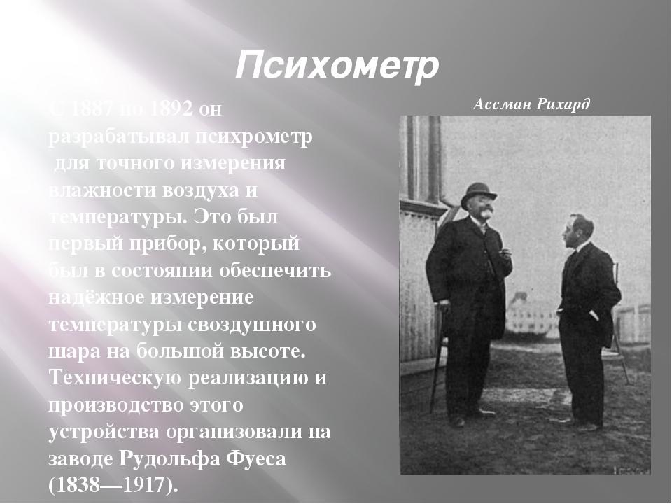 Психометр С 1887 по 1892 он разрабатывалпсихрометр для точного измерения вл...