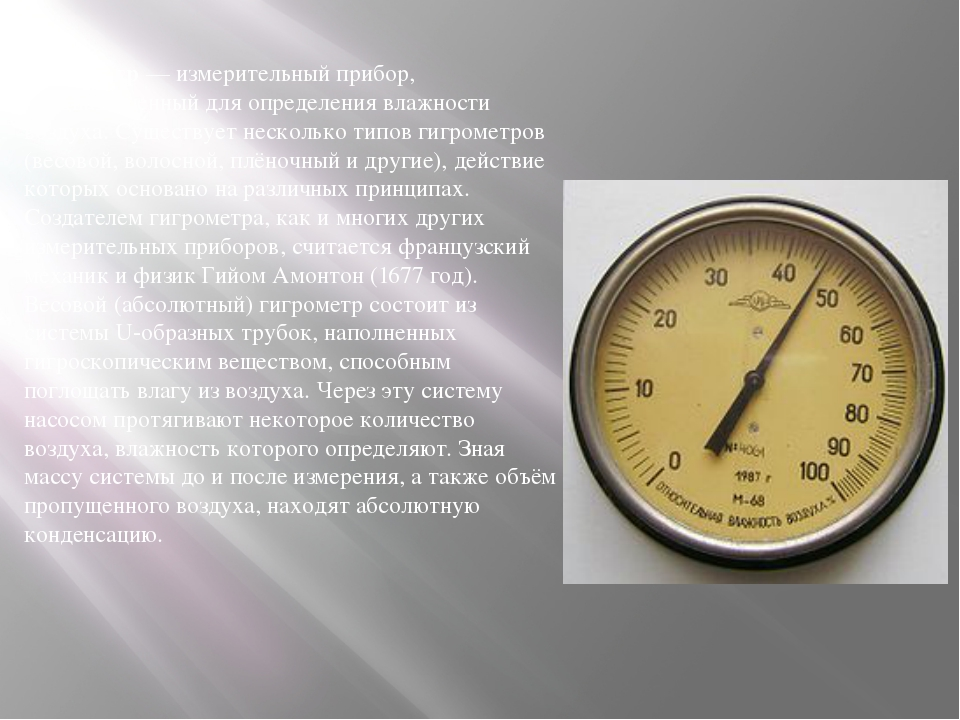 Гигрометр—измерительный прибор, предназначенный для определениявлажности в...
