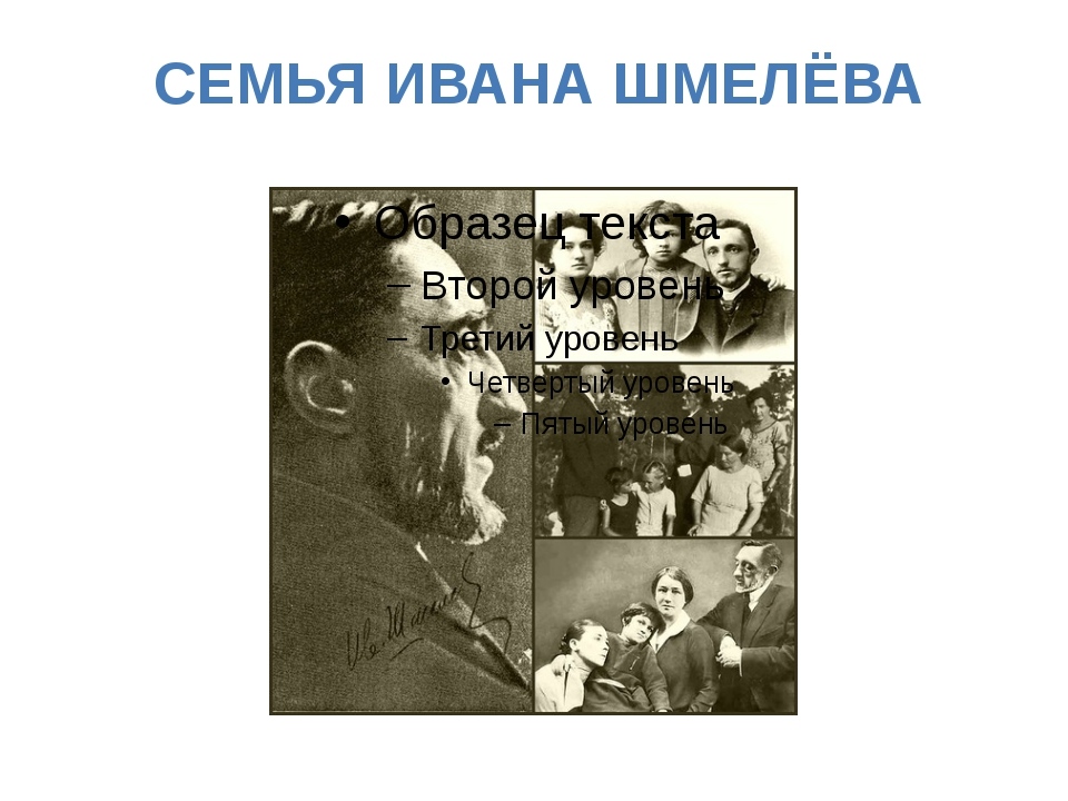 СЕМЬЯ ИВАНА ШМЕЛЁВА