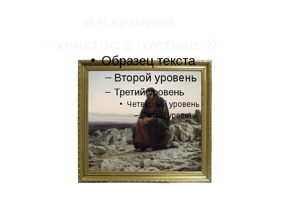 И.Н.Крамской « ХРИСТОС В ПУСТЫНЕ »