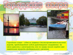 Городское озеро – одна из главных достопримечательностей города, представляет