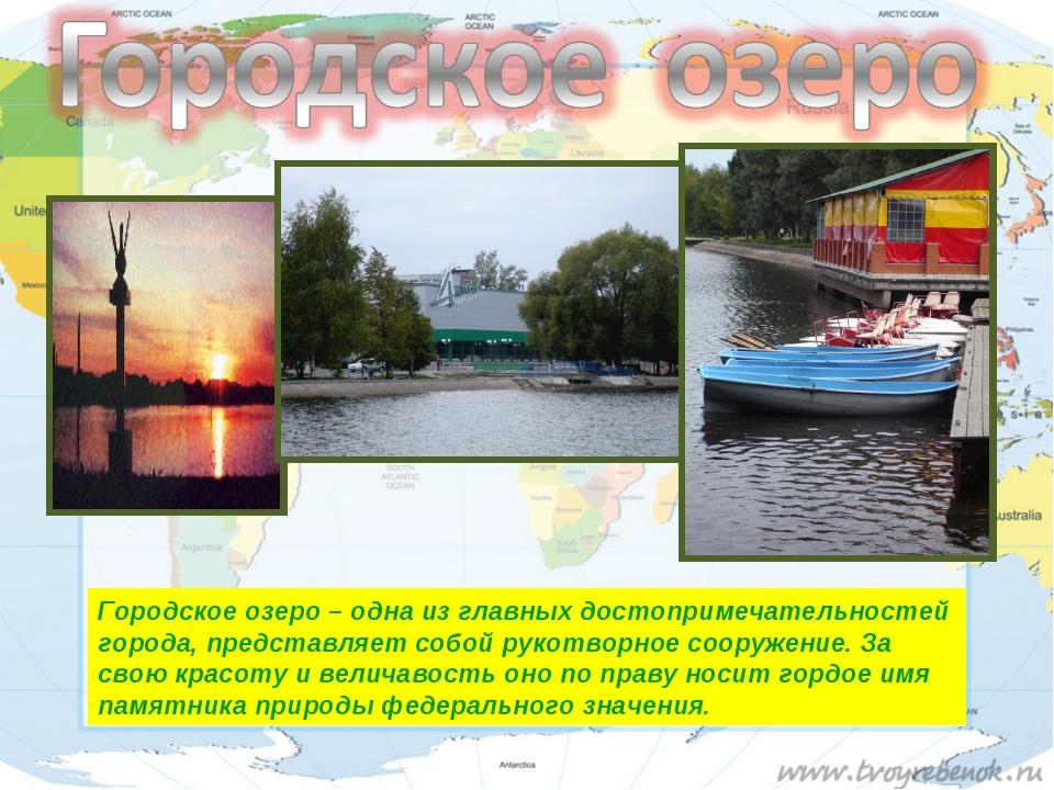 Городское озеро – одна из главных достопримечательностей города, представляет...