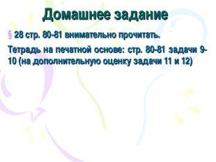 Домашнее задание § 28 стр. 80-81 внимательно прочитать. Тетрадь на печатной о