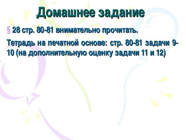 Домашнее задание § 28 стр. 80-81 внимательно прочитать. Тетрадь на печатной о...