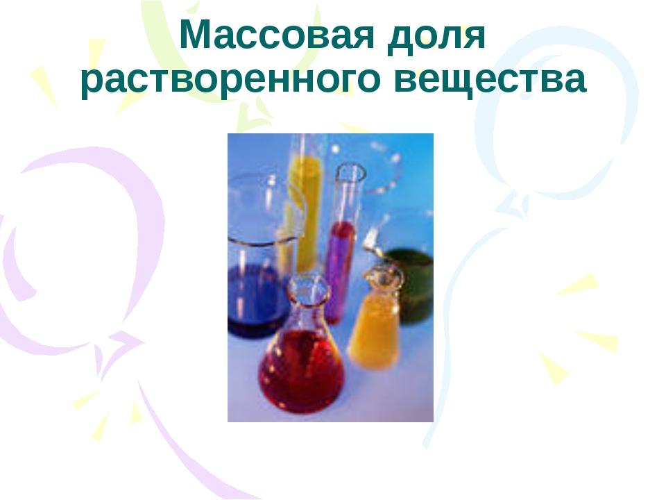 Массовая доля растворенного вещества