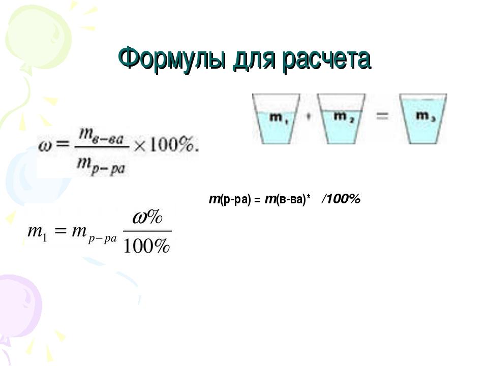 Формулы для расчета m(р-ра) = m(в-ва)*ω/100%