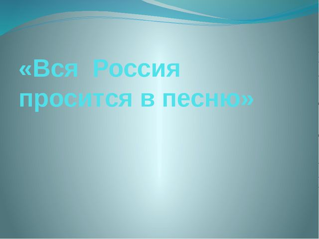 «Вся Россия просится в песню»