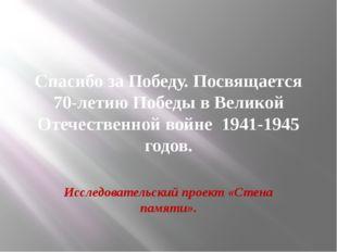 Спасибо за Победу. Посвящается 70-летию Победы в Великой Отечественной войне