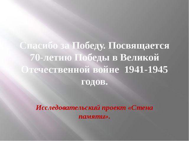 Спасибо за Победу. Посвящается 70-летию Победы в Великой Отечественной войне...