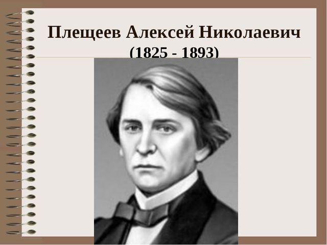 Плещеев Алексей Николаевич (1825 - 1893)