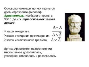 Основоположником логики является древнегреческий философ Аристотель. Им были