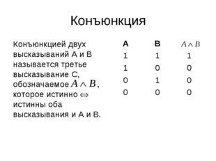Конъюнкция Конъюнкцией двух высказываний А и В называется третье высказывание
