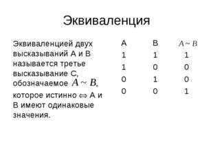 Эквиваленция Эквиваленцией двух высказываний А и В называется третье высказыв
