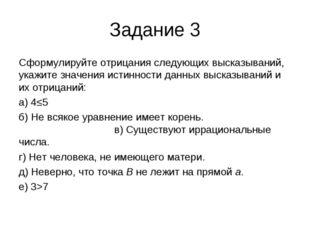 Задание 3 Сформулируйте отрицания следующих высказываний, укажите значения ис