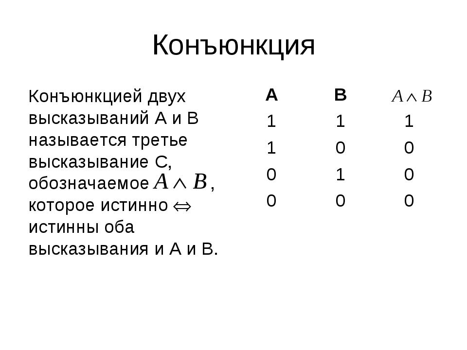 Конъюнкция Конъюнкцией двух высказываний А и В называется третье высказывание...