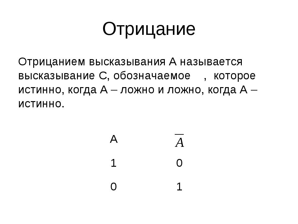 Отрицание Отрицанием высказывания A называется высказывание С, обозначаемое ,...