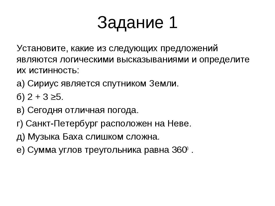 Задание 1 Установите, какие из следующих предложений являются логическими выс...