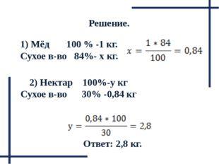 1) Мёд       100 % -1 кг. Сухое в-во   84%- x кг.