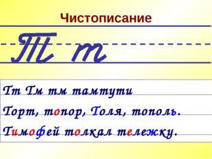 Чистописание Тт Тм тм тамтути Торт, топор, Толя, тополь. Тимофей толкал тележ