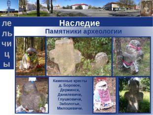 Наследие Памятники археологии Каменные кресты д. Боровое, Держинск, Данилевич