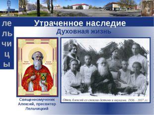 Утраченное наследие Духовная жизнь Cвященномученик Алексий, пресвитер Лельчиц