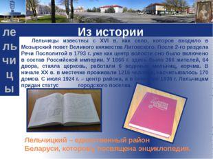 Лельчицы известны с XVI в. как село, которое входило в Мозырский повет Велик