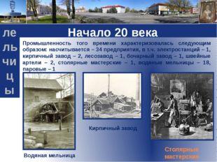 Начало 20 века Промышленность того времени характеризовалась следующим образо