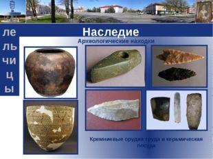 Археологические находки Наследие Кремниевые орудия труда и керамическая посуд
