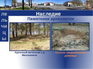 Наследие Памятники археологии Курганный могильник у д. Милошевичи Остатки сре