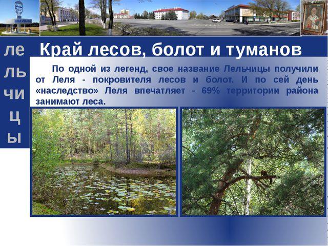 Край лесов, болот и туманов По одной из легенд, свое название Лельчицы получ...