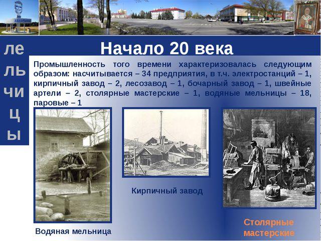 Начало 20 века Промышленность того времени характеризовалась следующим образо...