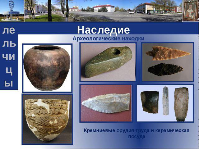Археологические находки Наследие Кремниевые орудия труда и керамическая посуд...