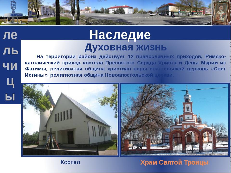 Наследие Духовная жизнь Храм Святой Троицы Костел На территории района дейст...