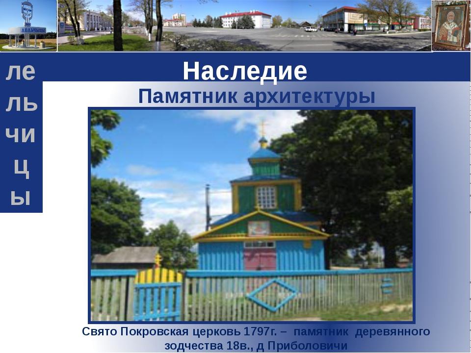 Наследие Памятник архитектуры Свято Покровская церковь 1797г. – памятник дере...