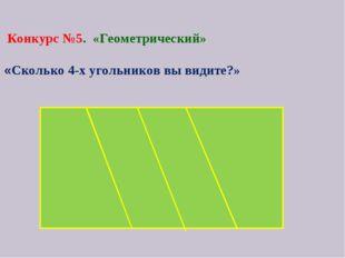 Конкурс №5. «Геометрический» «Сколько 4-х угольников вы видите?»