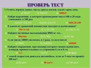 1.Отметь верную запись числа триста восемь тысяч сорок семь. а) 38047 б) 3084