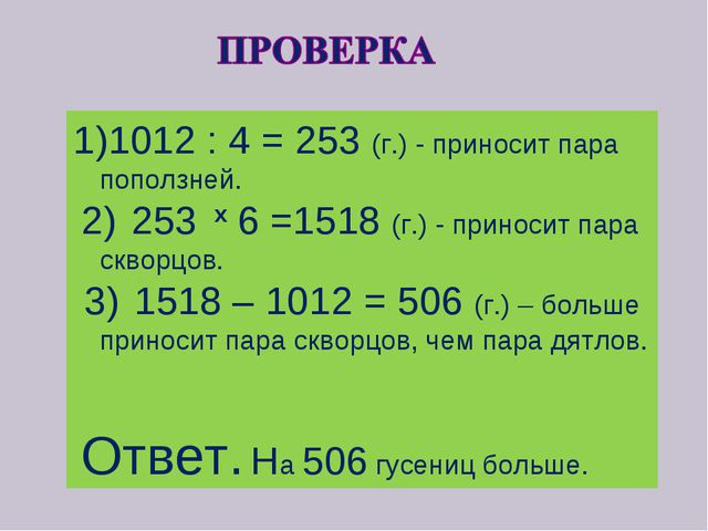 1012 : 4 = 253 (г.) - приносит пара поползней. 2) 253 x 6 =1518 (г.) - принос...