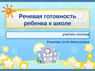 Речевая готовность ребенка к школе учитель-логопед Климова Алла Викторовна