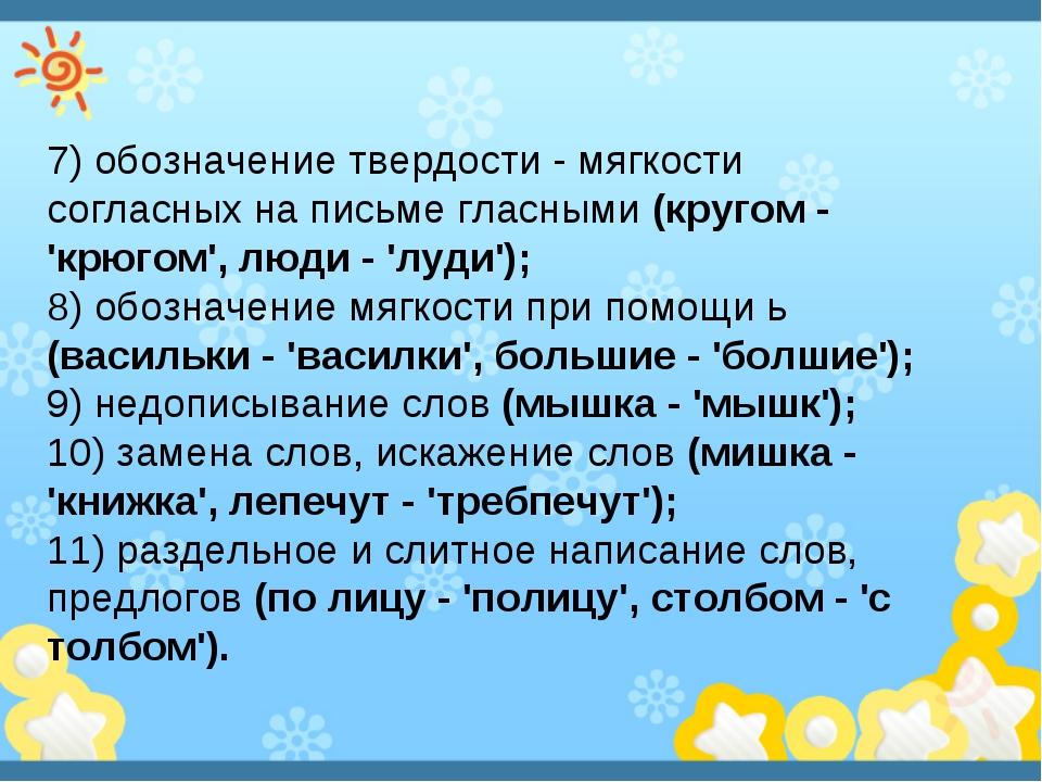 7) обозначение твердости - мягкости согласных на письме гласными (кругом - 'к...