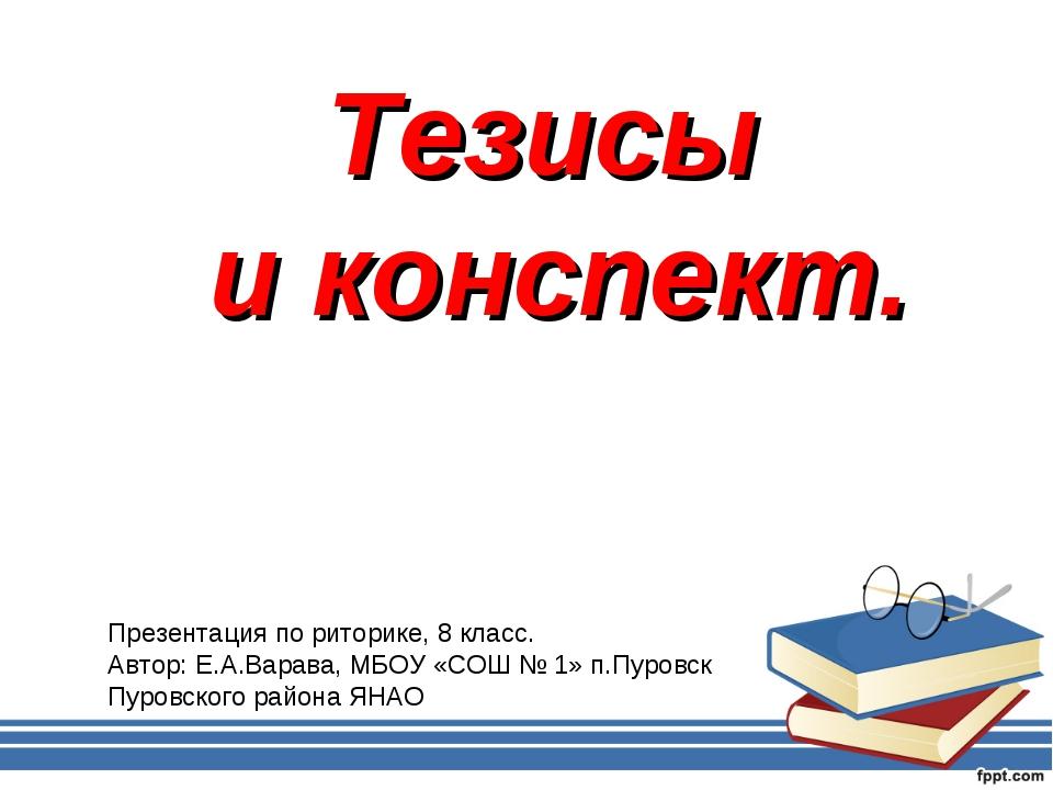 Тезисы и конспект. Презентация по риторике, 8 класс. Автор: Е.А.Варава, МБОУ...