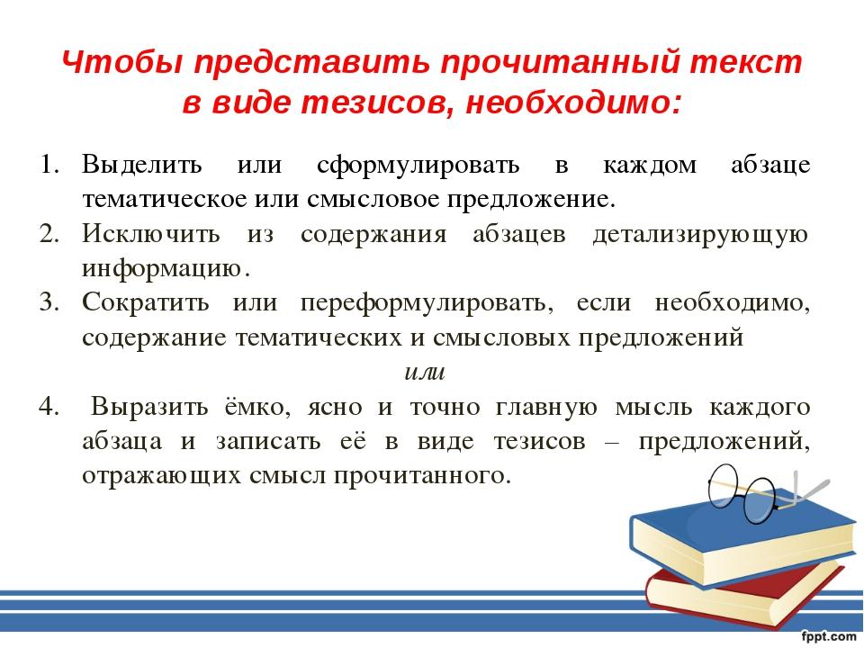 Чтобы представить прочитанный текст в виде тезисов, необходимо: Выделить или...