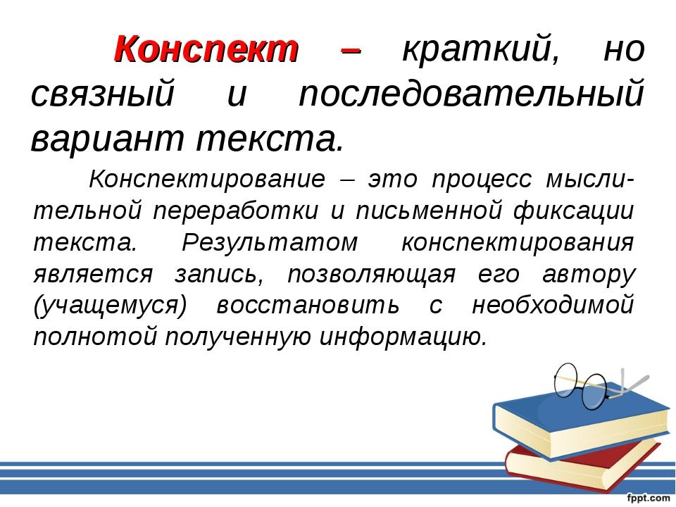 Конспект – краткий, но связный и последовательный вариант текста. Конспектир...