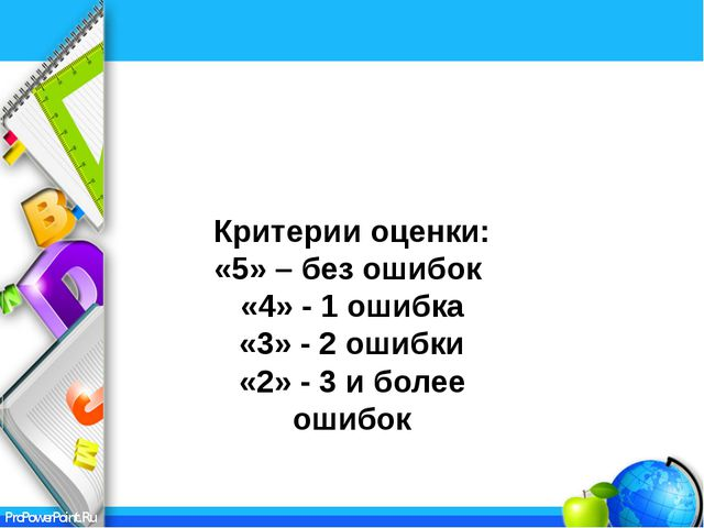 Критерии оценки: «5» – без ошибок «4» - 1 ошибка «3» - 2 ошибки «2» - 3 и бол...