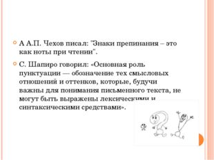 """А А.П. Чехов писал: """"Знаки препинания – это как ноты при чтении"""". С. Шапиро"""