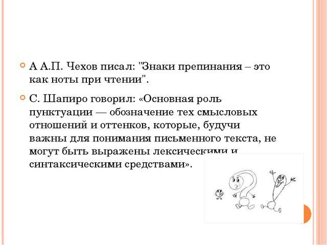 """А А.П. Чехов писал: """"Знаки препинания – это как ноты при чтении"""". С. Шапиро..."""