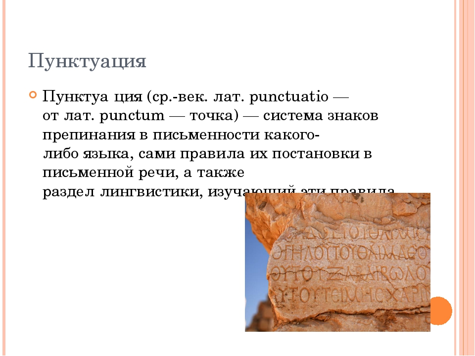 Пунктуация Пунктуа́ция(ср.-век. лат.punctuatio— отлат.punctum— точка)—...