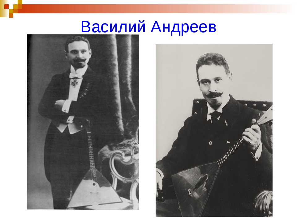 Василий Андреев